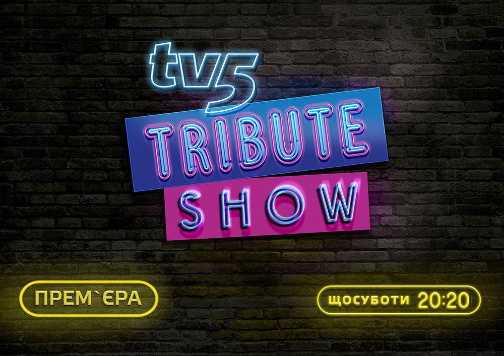 TV5 Tribute Show