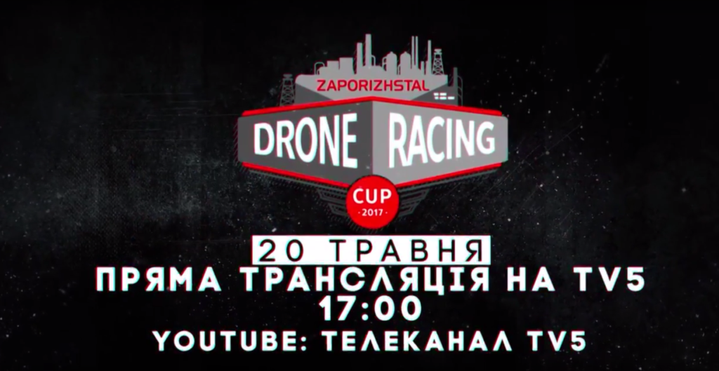 Zaporizhstal Drone Racing Cup