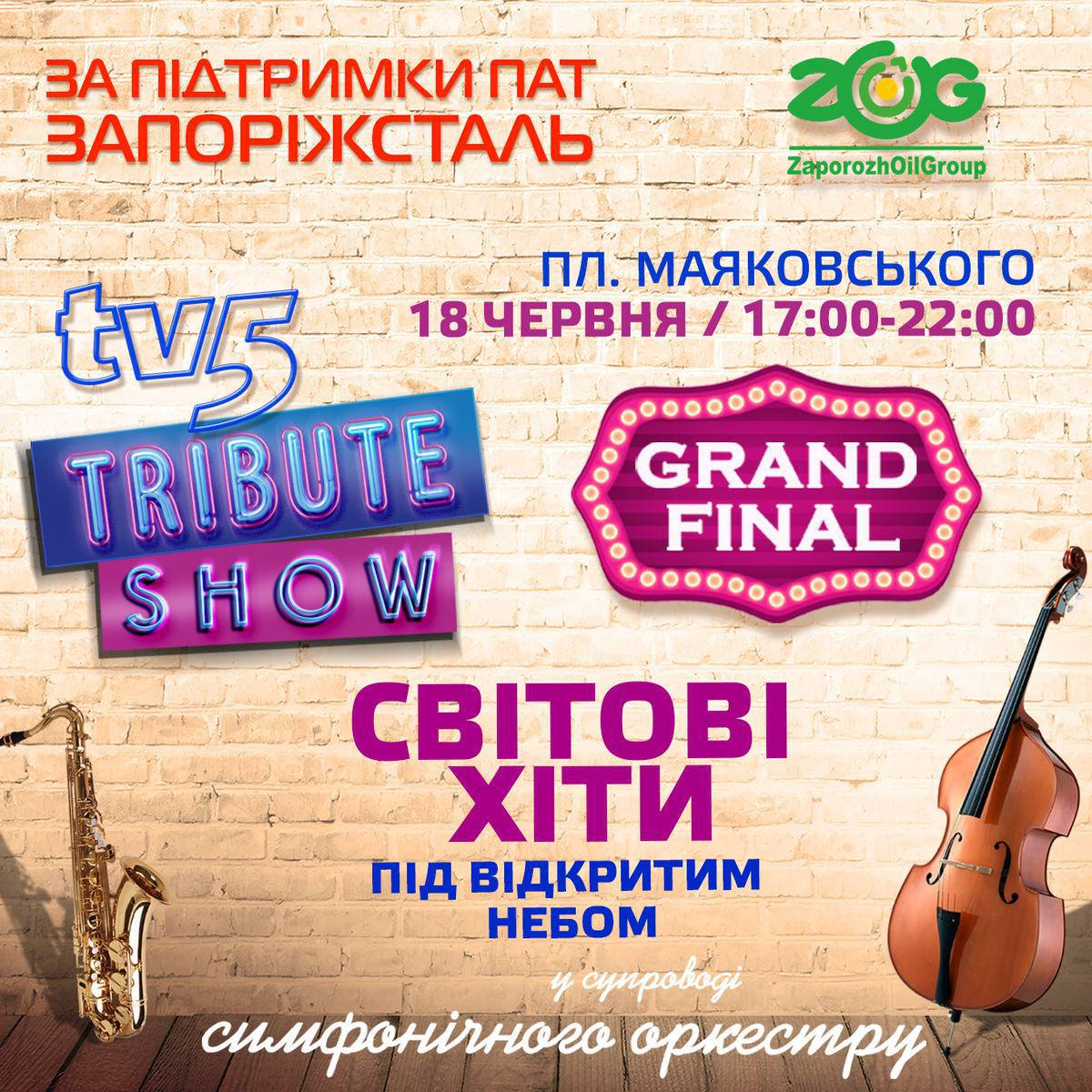 Концерт TV5 Tribute Show